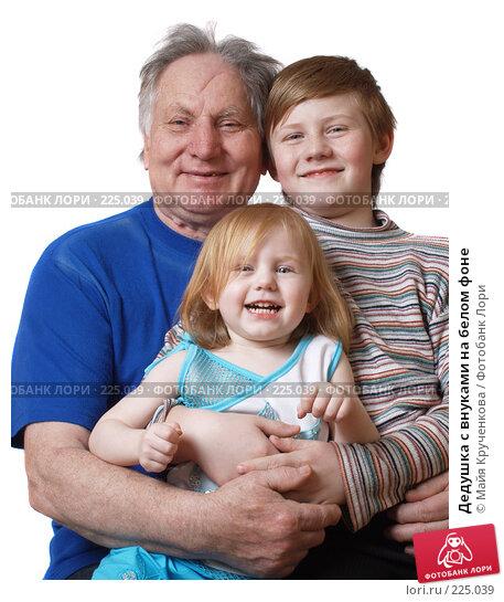 Купить «Дедушка с внуками на белом фоне», фото № 225039, снято 14 марта 2008 г. (c) Майя Крученкова / Фотобанк Лори