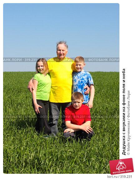 Купить «Дедушка с внуками на фоне поля и неба», фото № 319231, снято 27 апреля 2008 г. (c) Майя Крученкова / Фотобанк Лори