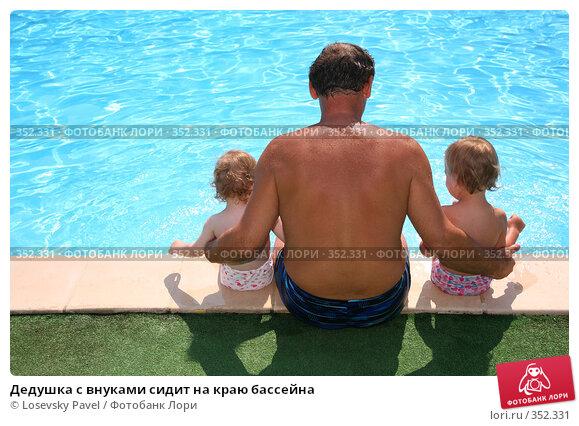 Купить «Дедушка с внуками сидит на краю бассейна», фото № 352331, снято 11 декабря 2018 г. (c) Losevsky Pavel / Фотобанк Лори