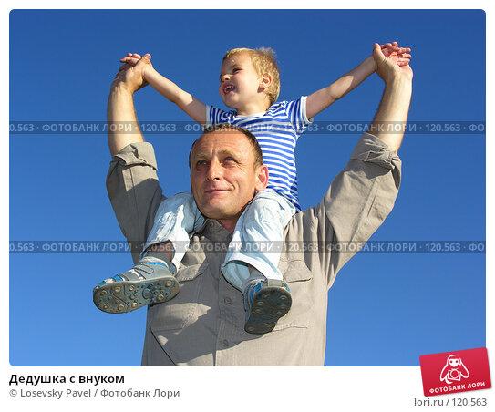 Дедушка с внуком, фото № 120563, снято 20 августа 2005 г. (c) Losevsky Pavel / Фотобанк Лори