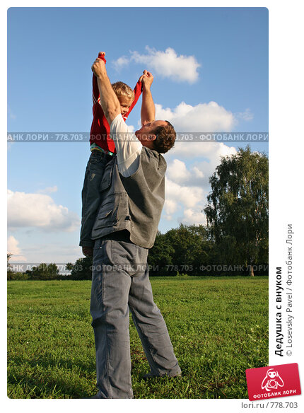 Дедушка с внуком, фото № 778703, снято 9 августа 2017 г. (c) Losevsky Pavel / Фотобанк Лори