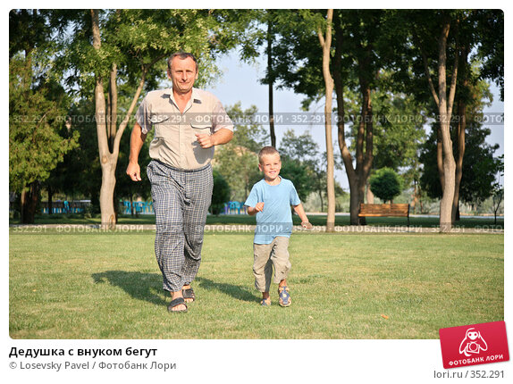 Дедушка с внуком бегут, фото № 352291, снято 9 августа 2017 г. (c) Losevsky Pavel / Фотобанк Лори