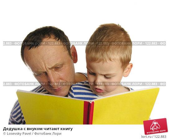 Дедушка с внуком читают книгу, фото № 122883, снято 11 ноября 2005 г. (c) Losevsky Pavel / Фотобанк Лори