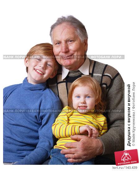 Дедушка с внуком и внучкой, фото № 143439, снято 6 ноября 2007 г. (c) Майя Крученкова / Фотобанк Лори