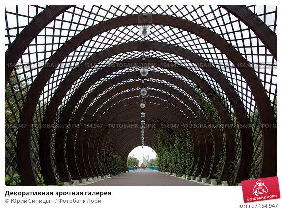 Купить «Декоративная арочная галерея», фото № 154947, снято 25 августа 2007 г. (c) Юрий Синицын / Фотобанк Лори