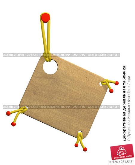 Купить «Декоративная деревянная табличка», иллюстрация № 251515 (c) Лукиянова Наталья / Фотобанк Лори