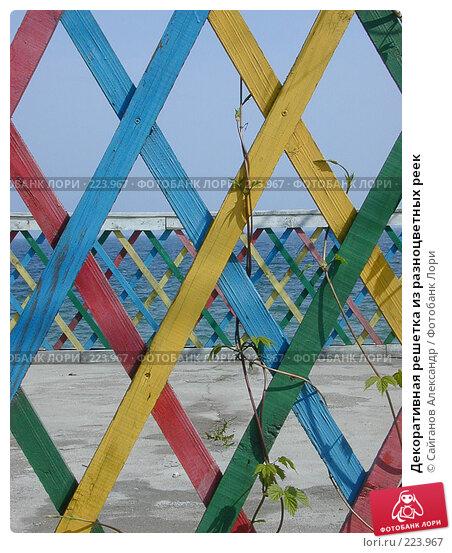 Купить «Декоративная решетка из разноцветных реек», эксклюзивное фото № 223967, снято 20 апреля 2018 г. (c) Сайганов Александр / Фотобанк Лори
