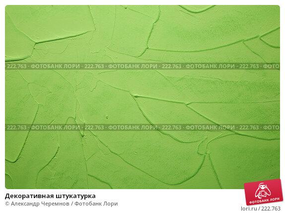 Купить «Декоративная штукатурка», фото № 222763, снято 22 ноября 2007 г. (c) Александр Черемнов / Фотобанк Лори