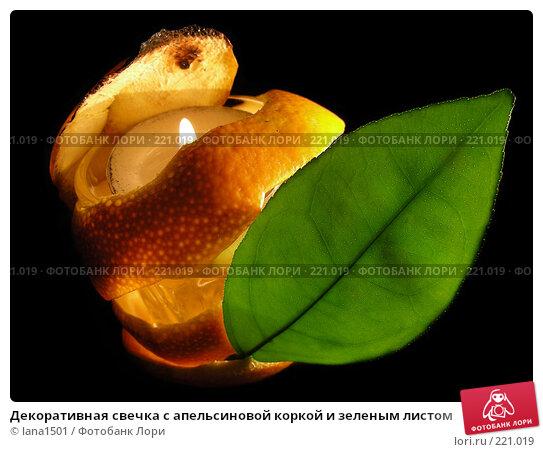Купить «Декоративная свечка с апельсиновой коркой и зеленым листом», эксклюзивное фото № 221019, снято 11 декабря 2007 г. (c) lana1501 / Фотобанк Лори