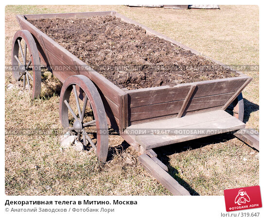 Декоративная телега в Митино. Москва, фото № 319647, снято 30 марта 2008 г. (c) Анатолий Заводсков / Фотобанк Лори