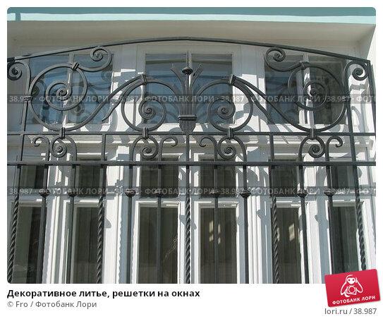Декоративное литье, решетки на окнах, фото № 38987, снято 18 апреля 2004 г. (c) Fro / Фотобанк Лори