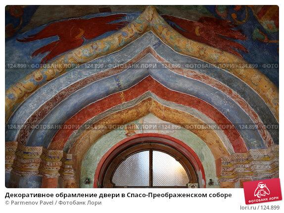 Декоративное обрамление двери в Спасо-Преображенском соборе, фото № 124899, снято 18 ноября 2007 г. (c) Parmenov Pavel / Фотобанк Лори