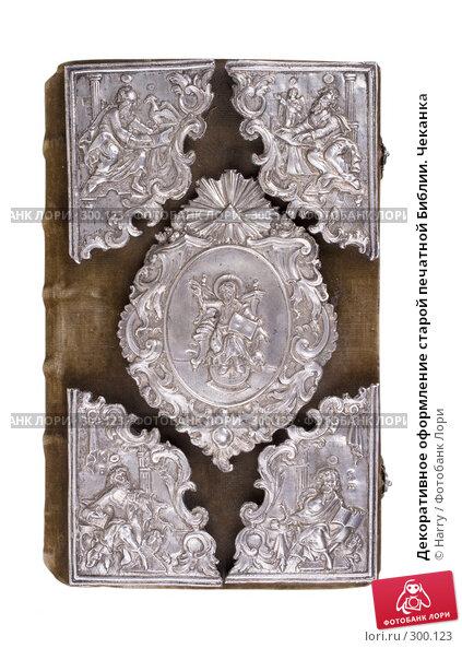 Купить «Декоративное оформление старой печатной Библии. Чеканка», фото № 300123, снято 23 апреля 2008 г. (c) Harry / Фотобанк Лори