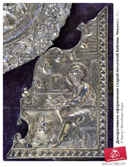 Декоративное оформление старой печатной Библии. Чеканка. Один из евангелистов, фото № 300131, снято 23 апреля 2008 г. (c) Harry / Фотобанк Лори