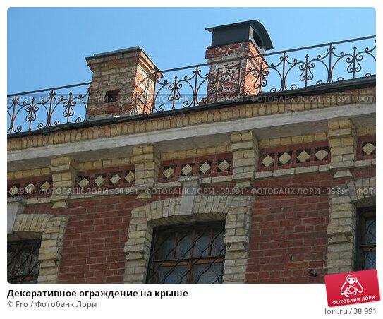 Декоративное ограждение на крыше, фото № 38991, снято 18 апреля 2004 г. (c) Fro / Фотобанк Лори