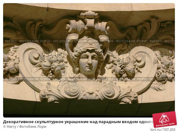 Декоративное скульптурное украшение над парадным входом одного Парижского дома, фото № 107203, снято 27 февраля 2006 г. (c) Harry / Фотобанк Лори