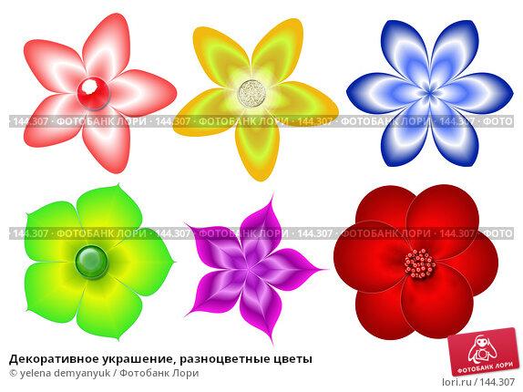 Купить «Декоративное украшение, разноцветные цветы», иллюстрация № 144307 (c) yelena demyanyuk / Фотобанк Лори