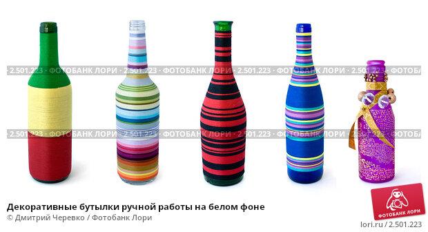 Купить «Декоративные бутылки ручной работы на белом фоне», фото № 2501223, снято 21 марта 2019 г. (c) Дмитрий Черевко / Фотобанк Лори