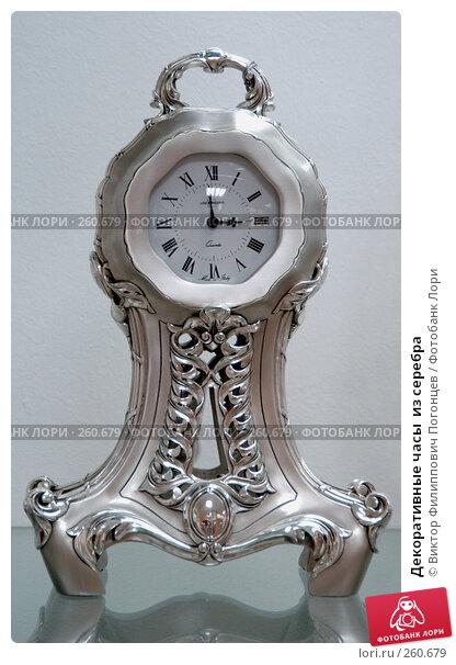 Купить «Декоративные часы  из серебра», фото № 260679, снято 16 марта 2005 г. (c) Виктор Филиппович Погонцев / Фотобанк Лори