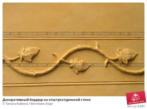 Декоративный бордюр на отштукатуренной стене, фото № 6591, снято 29 июля 2006 г. (c) Tamara Kulikova / Фотобанк Лори