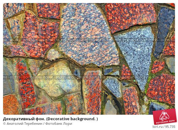 Декоративный фон. (Decorative background. ), фото № 95735, снято 8 октября 2007 г. (c) Анатолий Теребенин / Фотобанк Лори