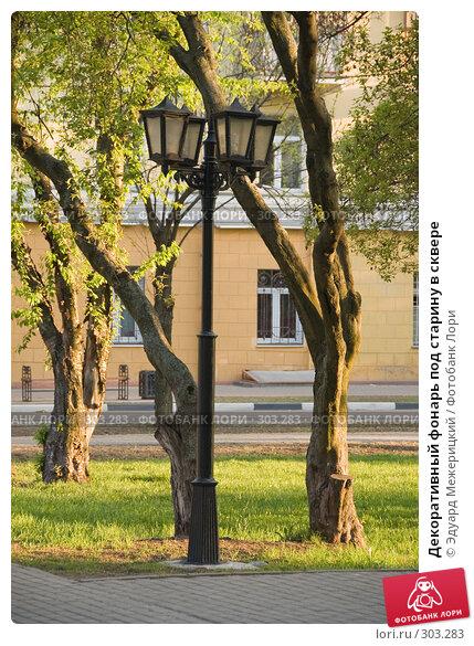 Декоративный фонарь под старину в сквере, фото № 303283, снято 3 мая 2008 г. (c) Эдуард Межерицкий / Фотобанк Лори