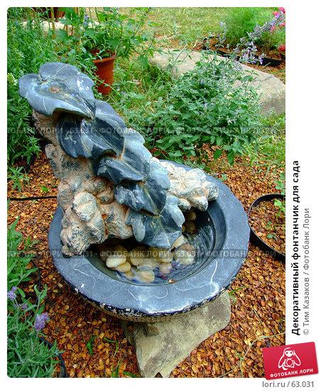 Декоративный фонтанчик для сада, фото № 63031, снято 17 июля 2007 г. (c) Тим Казаков / Фотобанк Лори