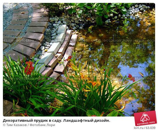 Декоративный прудик в саду. Ландшафтный дизайн., фото № 63039, снято 17 июля 2007 г. (c) Тим Казаков / Фотобанк Лори