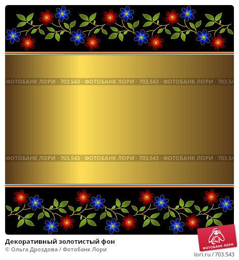 Декоративный золотистый фон, иллюстрация № 703543 (c) Ольга Дроздова / Фотобанк Лори