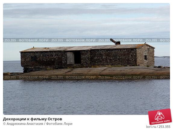 Декорации к фильму Остров, фото № 253355, снято 24 сентября 2007 г. (c) Андрюхина Анастасия / Фотобанк Лори