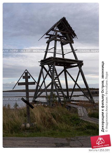Декорации к фильму Остров, звонница, фото № 253331, снято 24 сентября 2007 г. (c) Андрюхина Анастасия / Фотобанк Лори