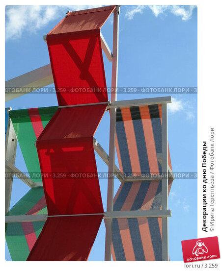 Декорации ко дню Победы, эксклюзивное фото № 3259, снято 3 июля 2004 г. (c) Ирина Терентьева / Фотобанк Лори