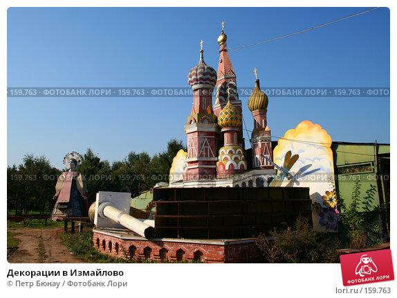 Декорации в Измайлово, фото № 159763, снято 24 сентября 2006 г. (c) Петр Бюнау / Фотобанк Лори