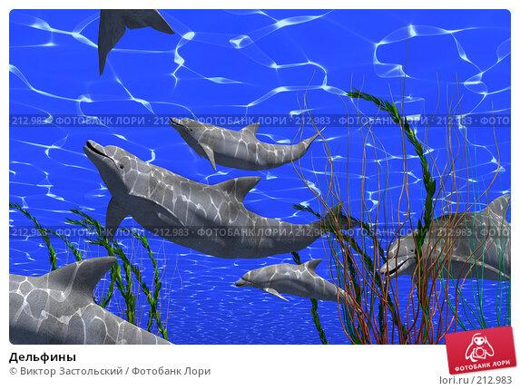 Дельфины, иллюстрация № 212983 (c) Виктор Застольский / Фотобанк Лори