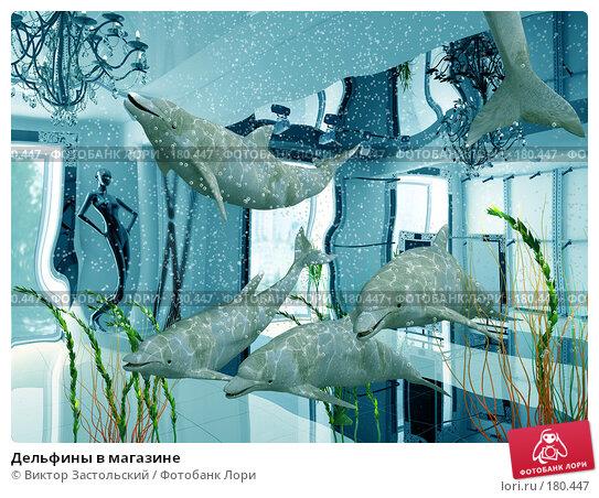 Дельфины в магазине, иллюстрация № 180447 (c) Виктор Застольский / Фотобанк Лори