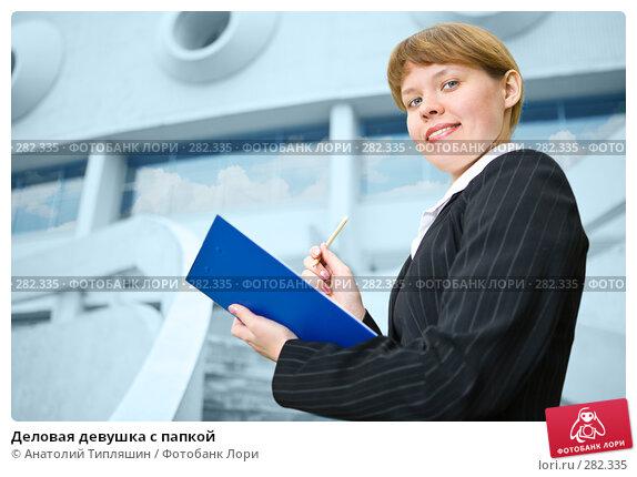 Деловая девушка с папкой, фото № 282335, снято 11 мая 2008 г. (c) Анатолий Типляшин / Фотобанк Лори