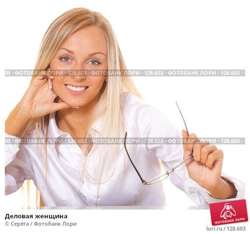 Купить «Деловая женщина», фото № 128603, снято 1 октября 2007 г. (c) Серёга / Фотобанк Лори