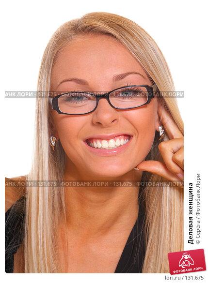 Деловая женщина, фото № 131675, снято 1 октября 2007 г. (c) Серёга / Фотобанк Лори