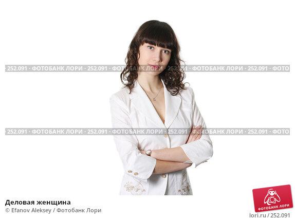 Купить «Деловая женщина», фото № 252091, снято 23 января 2008 г. (c) Efanov Aleksey / Фотобанк Лори
