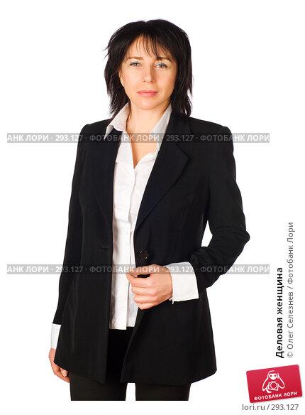 Деловая женщина, фото № 293127, снято 13 февраля 2008 г. (c) Олег Селезнев / Фотобанк Лори