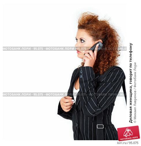 Купить «Деловая женщина, говорит по телефону», фото № 95075, снято 23 сентября 2006 г. (c) Михаил Лавренов / Фотобанк Лори