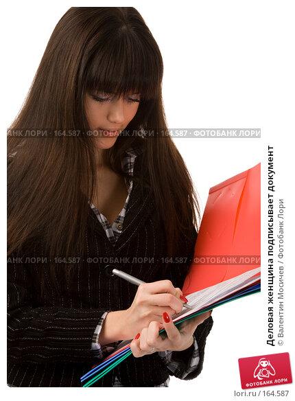 Деловая женщина подписывает документ, фото № 164587, снято 22 декабря 2007 г. (c) Валентин Мосичев / Фотобанк Лори