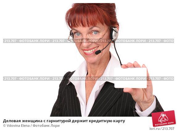 Купить «Деловая женщина с гарнитурой держит кредитную карту», фото № 213707, снято 21 февраля 2008 г. (c) Vdovina Elena / Фотобанк Лори