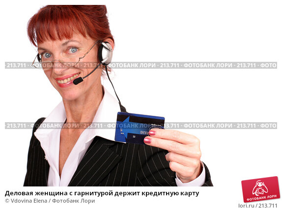 Деловая женщина с гарнитурой держит кредитную карту, фото № 213711, снято 21 февраля 2008 г. (c) Vdovina Elena / Фотобанк Лори