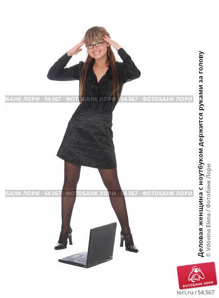 Купить «Деловая женщина с ноутбуком держится руками за голову», фото № 54567, снято 25 мая 2007 г. (c) Vdovina Elena / Фотобанк Лори
