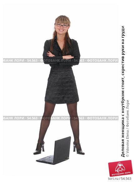 Купить «Деловая женщина с ноутбуком стоит, скрестив руки на груди», фото № 54563, снято 25 мая 2007 г. (c) Vdovina Elena / Фотобанк Лори