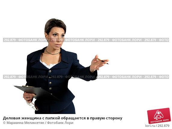 Деловая женщина с папкой обращается в правую сторону, фото № 292879, снято 4 мая 2007 г. (c) Марианна Меликсетян / Фотобанк Лори