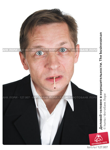 Деловой человек в нерешительности. The businessman, фото № 127007, снято 18 октября 2007 г. (c) hunta / Фотобанк Лори