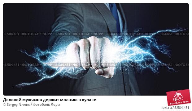 Купить «Деловой мужчина держит молнию в кулаке», фото № 5584451, снято 20 июля 2019 г. (c) Sergey Nivens / Фотобанк Лори