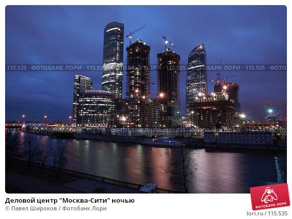 """Деловой центр """"Москва-Сити"""" ночью, эксклюзивное фото № 115535, снято 17 января 2017 г. (c) Павел Широков / Фотобанк Лори"""
